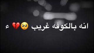 حسين هذا اخر سلام ابينه 💔😭 حالات واتساب حزينه ستوريات حزينه ملا محسن الكيم #تصميمي