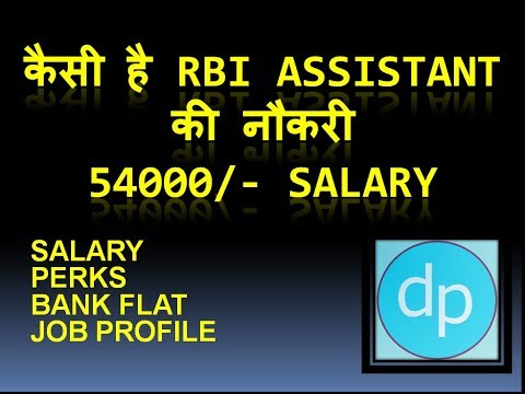 RBI Assistant Salary 54,000 Per Month After 11th BPS
