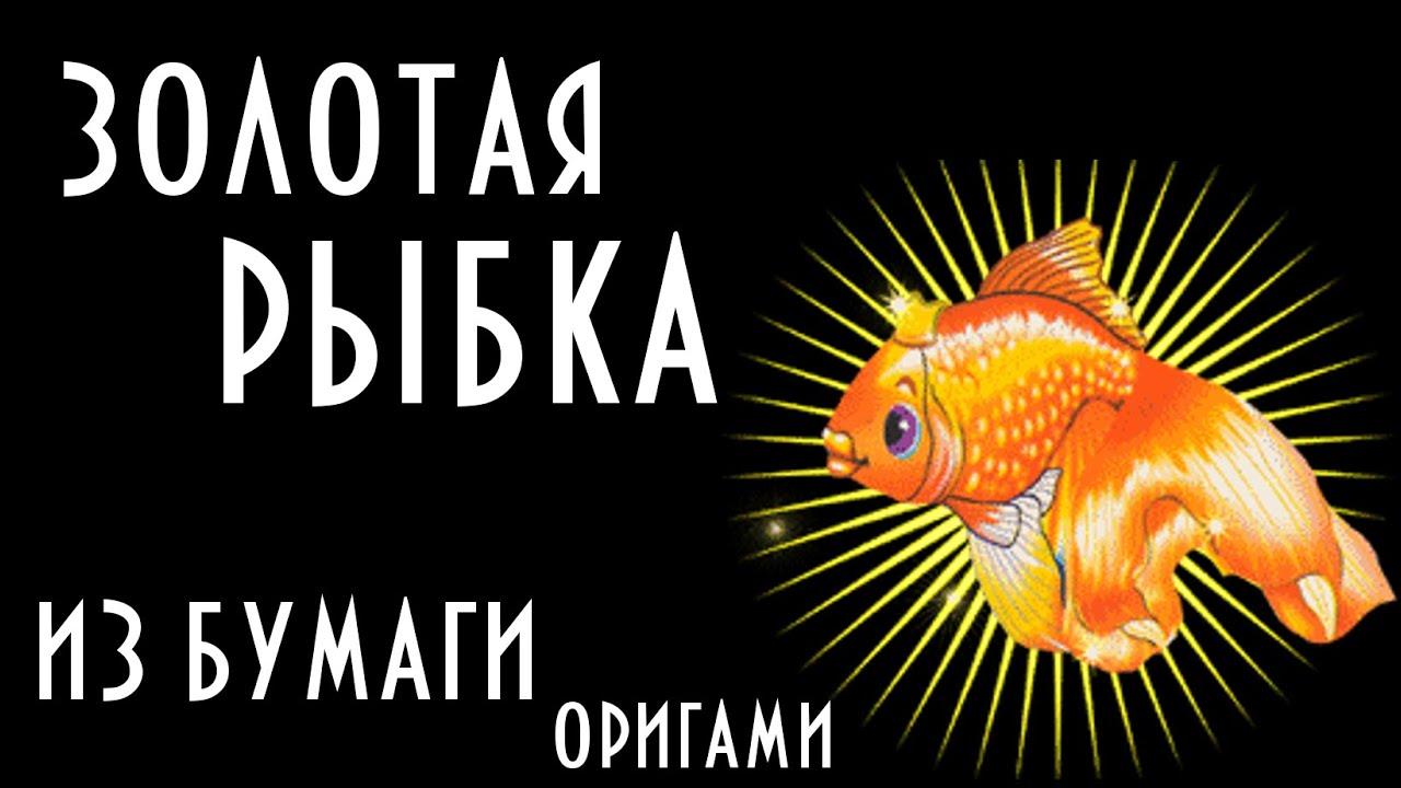 Объемная золотая рыбка из пенопласта своими руками как сделать фото 33