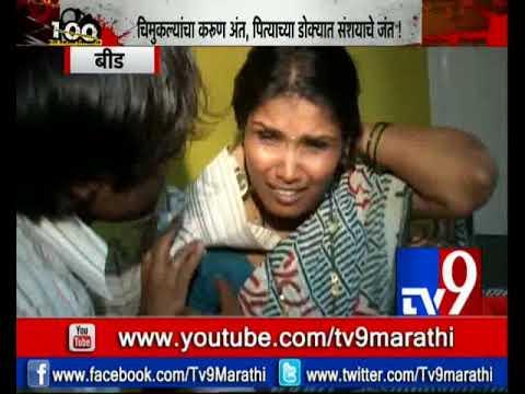 Beed : रागाच्या भरात लहान मुलींना हौदात फेकून आईचा आत्महत्येचा प्रयत्न-TV9