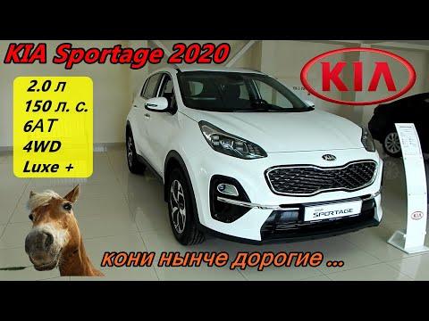 KIA Sportage 2020  2.0 150 л. 6АТ 4WD Luxe +   дорогой нынче люкс 1.84 ляма ₽ обзор