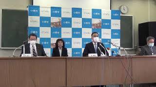 飲食店休業要請解除 小樽市長臨時記者会見画像