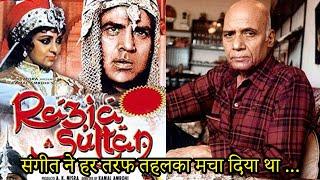 Music Director Khayyam Talks About Music Of Razia Sultan - Bollywood Aaj Aur Kal