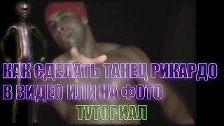 Танец Рикардо Милоса в Видео/Туториал как сделать Флекс Рикардо под музыку
