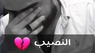 مكالمة لحبيبتو القديمة يوم فرحها ( النصيب ) / محمد علاء ماندو