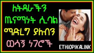 Ethiopia: things to do to manage healthy relationship