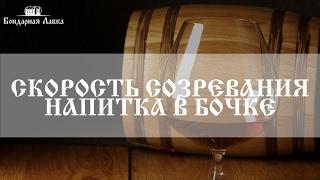 Как быстро созревает алкоголь в дубовой бочке?(www.oakbarrel.ru Скорость созревания напитков в дубовой бочке зависит и от типа напитка и от размера бочки. Вино..., 2016-07-07T07:59:03.000Z)