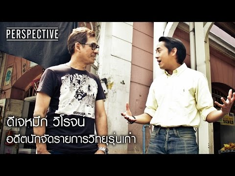 ย้อนหลัง Perspective : ดีเจหมึก วิโรจน์ | อดีตเจ้าพ่อแห่งวงการวิทยุของเมืองไทย [22 ม.ค. 60] Full HD