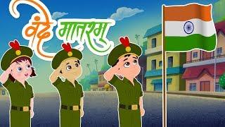 Vande Mataram | The National Song of India | 72 Independence day | Kids Hindi Songs
