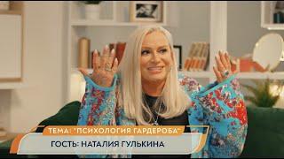 НАТАЛИЯ ГУЛЬКИНА ТОЛСТАЯ LIVE 5 МАЯ 20 00