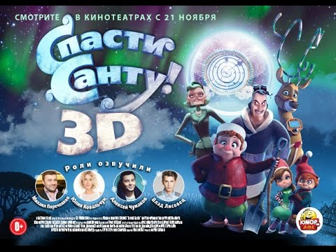 СПАСТИ САНТУ / Веселый мультфильм HD
