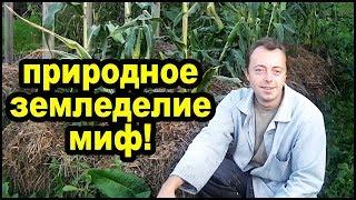 Природного земледелия не существует!