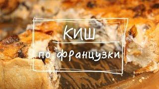 КИШ (Quiche). ВКУСНОТИЩА! Пирог по французски с пореем, грибами и тофу.