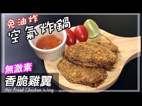 香脆雞翼 免油炸 空氣炸鍋 無激素雞翼 Air Fried Chicken Wing簡單做法 - YouTube