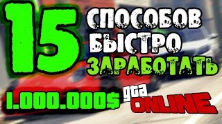 GTA 5 ONLINE СОЛО ГЛИТЧ НА ДЕНЬГИ !!!! МИЛЛИОН ЗА 10 МИНУТ !!! Solo money glitch