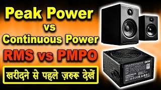 [Speaker & SMPS] Peak Power vs Continuous Power Output (RMS vs PMPO) | PSU & Amp Maximum vs Average