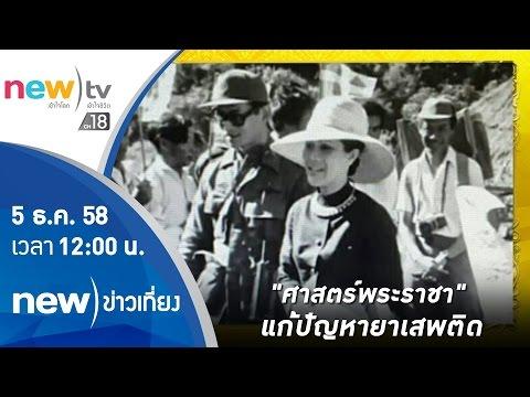 ศาสตร์พระราชากับการแก้ปัญหายาเสพติด | 05-12-58 | รายงานพิเศษ | new)ข่าวเที่ยง | new)tv