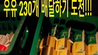 부업 투잡 알바 새벽 야간 배송 우유 배달 급여공개