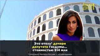 Кто и как борется с коррупцией в Госдуме?