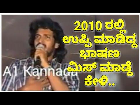 Upendra 2010 Political Talk ಭಾಷಣ ಮಿಸ್ಸ್ ಮಾಡದೆ ನೋಡಿ || A1 Kannada Video