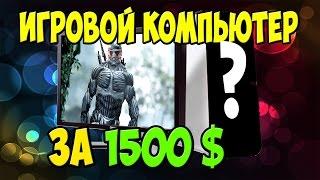 игровой компьютер за 1500 или 55000 руб или 20000 грн август 2014