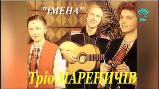 Тріо Мареничів в авторській програмі Оксани Марченко «Імена»