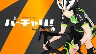 【バーチャリ】台風も近づいてるしお家で自転車【Zwift】