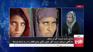 MEHWAR: Pakistan's Court Jails Famous Green-Eyed Afghan Girl For 14 Days