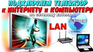 Подключаем телевизор к ИНТЕРНЕТУ и КОМПЬЮТЕРУ по сетевому LAN кабелю !(Поддержите развитие канала, пожалуйста не блокируйте рекламу. -------- Подключаем телевизор к интернету и..., 2014-10-17T12:42:30.000Z)
