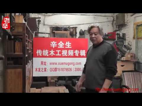 XinQuanSheng: Chinese traditional wood skill - How to make frame