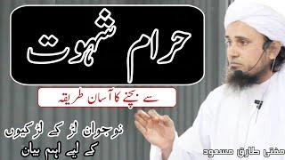 Haram shahwat se kaise bache By mufti Tariq Masood latest Bayan Islamic YouTube