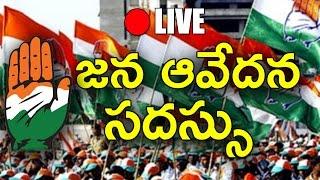 Congress Party Jan Aavedhana Sadassu Live From Kothagudem || Indian National Congress || NH9 Live