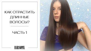 💇🏻Как отрастить длинные волосы с нуля ? | Часть 1