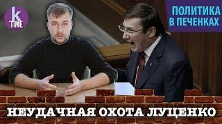 """""""Луценко промахнулся"""": как НЕ посадили Вилкула и Ко - #4 Политика с Печенкиным"""