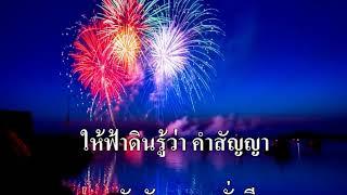 มิดี้เพลงไทยจังหวะรำวง รักข้ามโขง