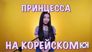БАБЕК МАМЕДРЗАЕВ - ПРИНЦЕССА НА КОРЕЙСКОМ (cover by Sasha Lee) mp3