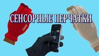 ❄Купить Сенсорные перчатки СТИЛЬНО МОДНО СОВРЕМЕННО(Сенсорные перчатки, купить перчатки для сенсорных телефонов Как купить сенсорные перчатки зимние, мужские..., 2016-01-19T17:28:14.000Z)