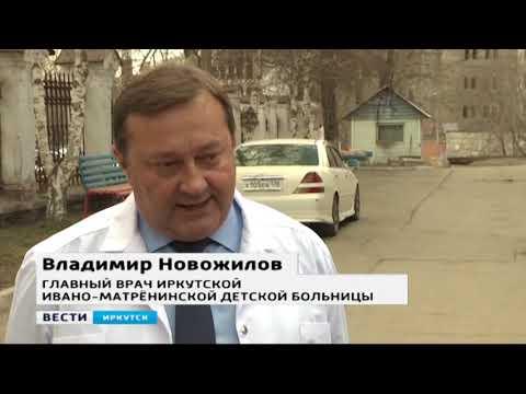 Выпуск «Вести-Иркутск» 13.04.2020 (21.05)
