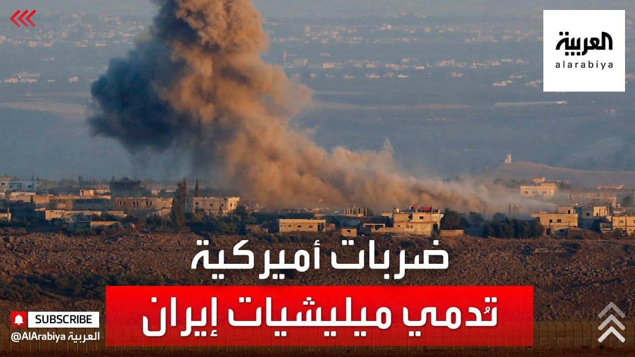 البنتاغون: دمرنا مواقع إيرانية في سوريا بشكل كامل  - نشر قبل 2 ساعة