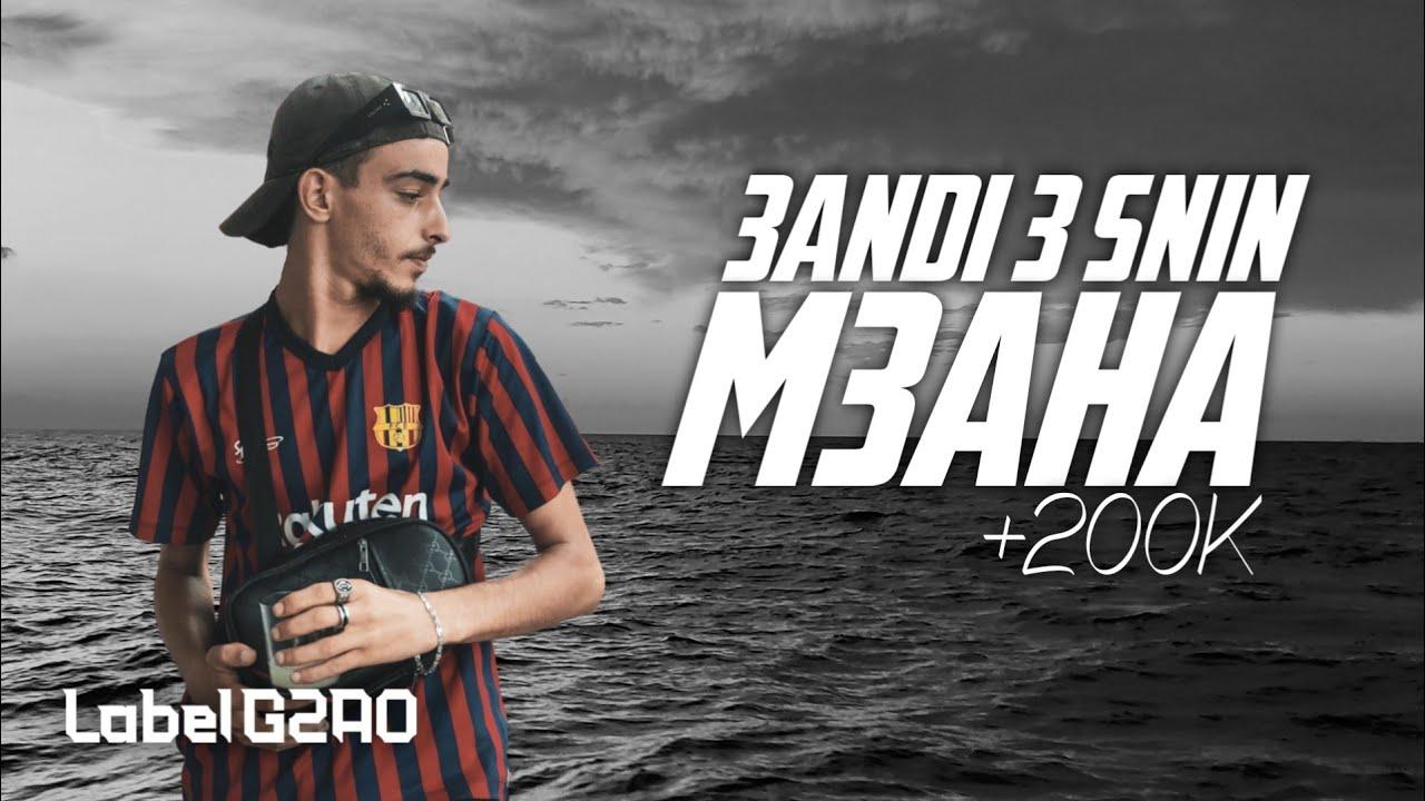 EMKA - Allah khir /عندي ثلاثة سنين معاها (official music video)