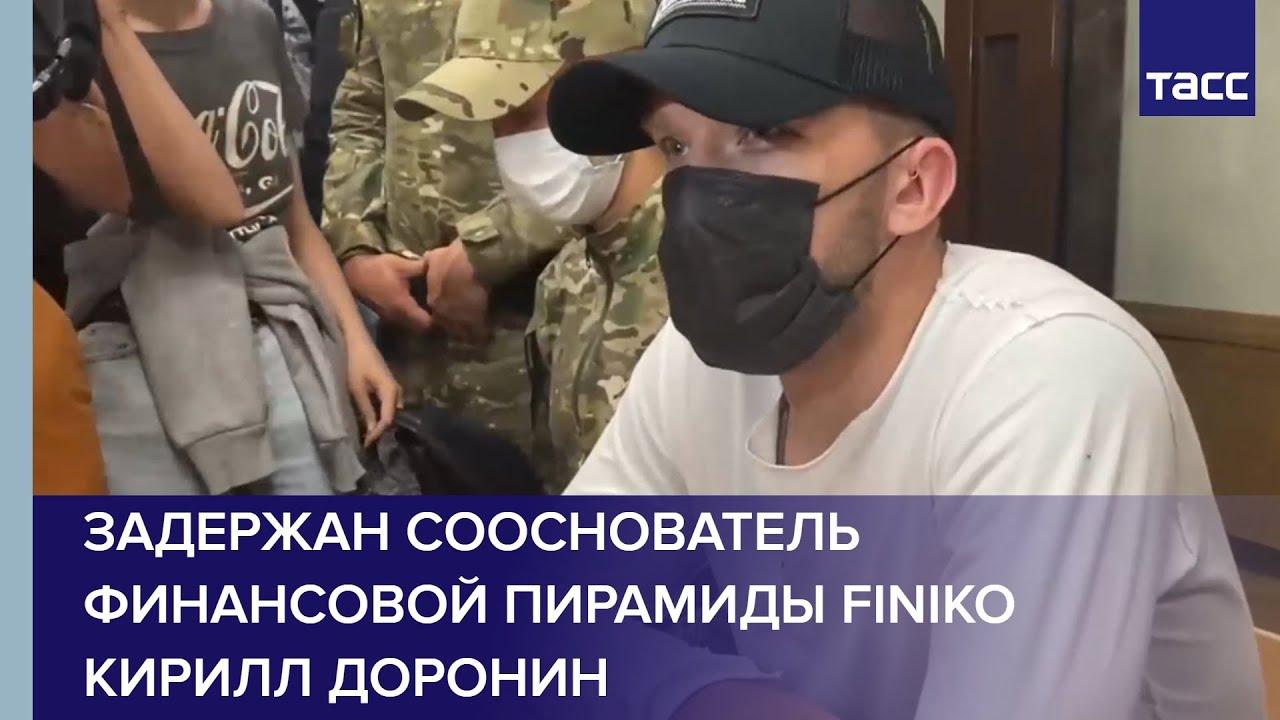 В Казани задержали сооснователя финансовой пирамиды Finiko Кирилла Доронина