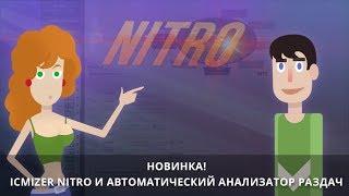 Новинка! ICMIZER NITRO и Автоматический Анализатор Раздач