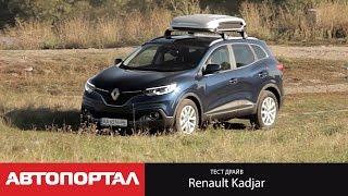 Первый тест драйв Renault Kadjar 2015 новый Рено Каджар от АвтоПортал