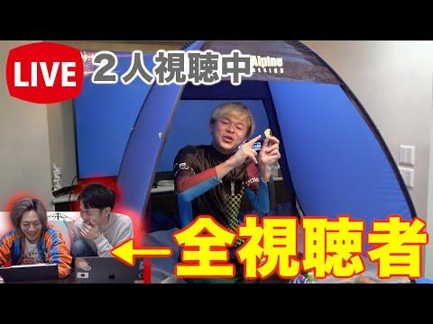 【閲覧二人】2時間の生放送、メンバーしか観てなかったドッキリ!!!