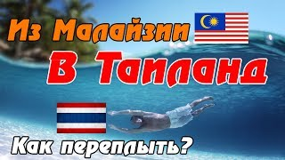 С Лангкави на Ко Липе   КАК переплыть границу Отель и цены на Ко Липе. Из Малайзии в Таиланд