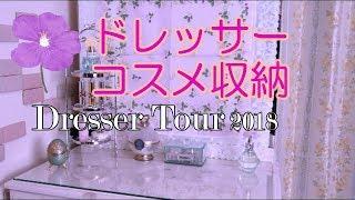 ドレッサー紹介 コスメ収納*2018夏| Dresser Tour