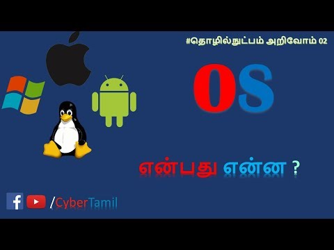 What is OS ? #தொழில்நுட்பம் அறிவோம் 02 | Cyber Tamil