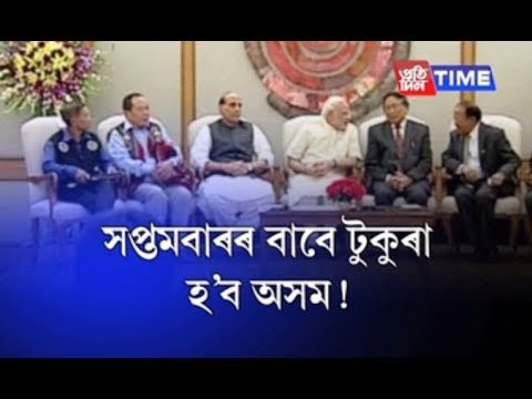 Naga accord: Assam to be ripped off for the seventh time