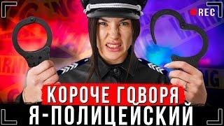 Фото КОРОЧЕ ГОВОРЯ, Я - ПОЛИЦЕЙСКИЙ [От первого лица] | Иккеро стал полицейским