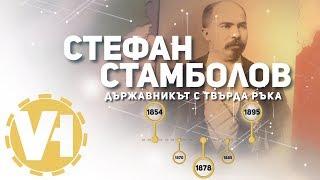 Стефан Стамболов - Държавникът с твърда ръка